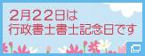 2月22日は行政書士書士記念日です
